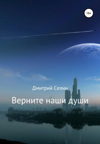 Дмитрий Селин, День № ноль