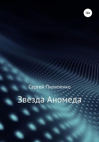 Сергей Пилипенко, Звезда Аномеда