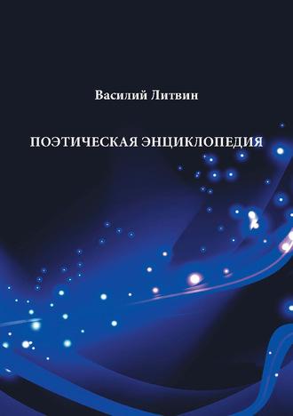 Василий Литвин, Поэтическая энциклопедия