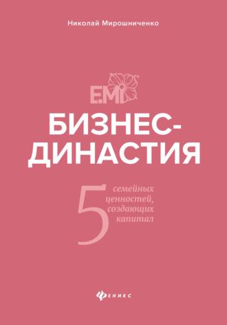 Николай Мирошниченко, Бизнес-династия. 5семейных ценностей, создающих капитал