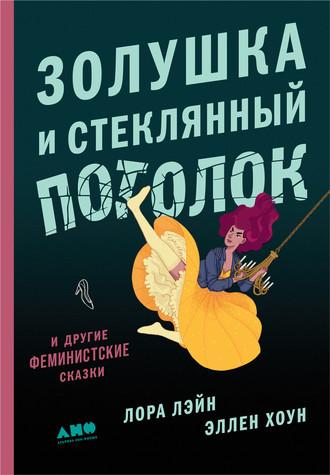 Лора Лэйн, Эллен Хоун, Золушка и стеклянный потолок: идругие феминистские сказки