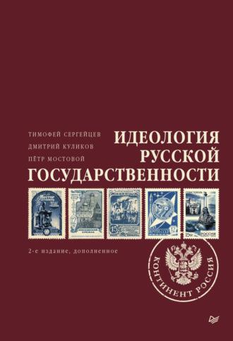 Тимофей Сергейцев, Дмитрий Куликов, Идеология русской государственности. Континент Россия