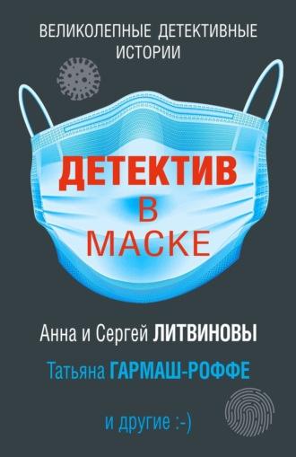 Анна и Сергей Литвиновы, Людмила Мартова, Детектив в маске