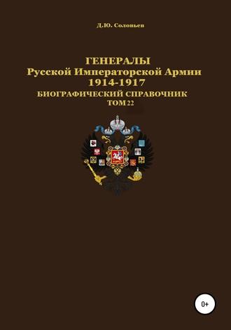 Денис Соловьев, Генералы Русской Императорской Армии 1914–1917 гг. Том 22