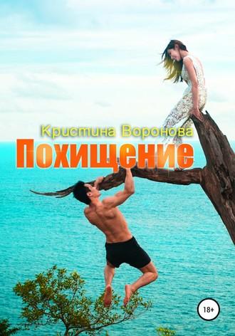 Кристина Воронова, Похищение
