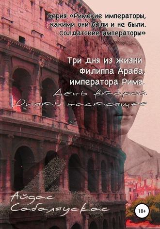 Айдас Сабаляускас, Три дня из жизни Филиппа Араба, императора Рима. День второй. Опять настоящее