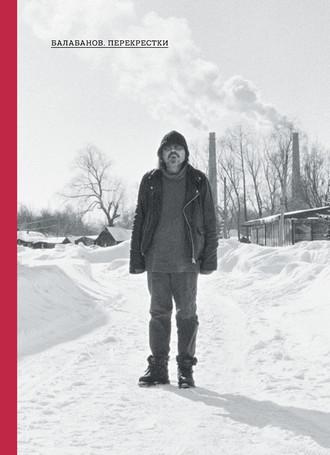 Алексей Артамонов, Василий Степанов, Балабанов. Перекрестки (с иллюстрациями)