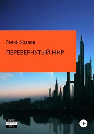 Гелий Уралов, Перевернутый мир