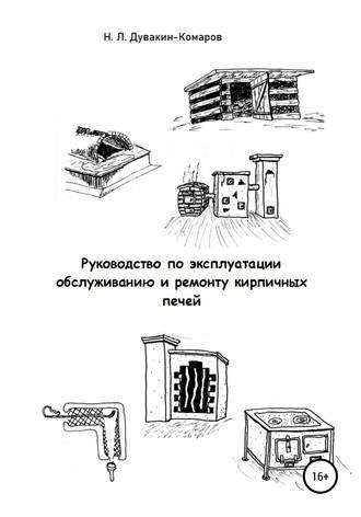 Николай Дувакин-Комаров, Руководство по эксплуатации, обслуживанию и ремонту кирпичных печей