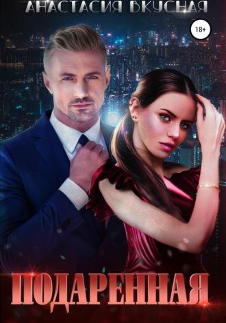 Анастасия Вкусная, Подаренная