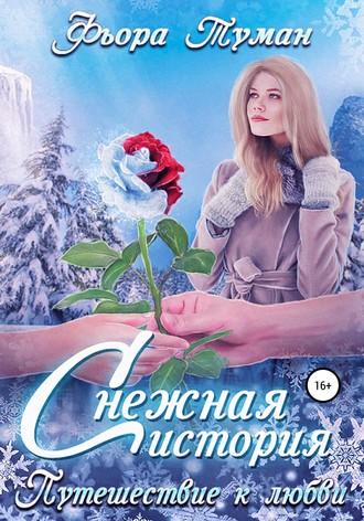 Фьора Туман, Снежная история. Путешествие к любви