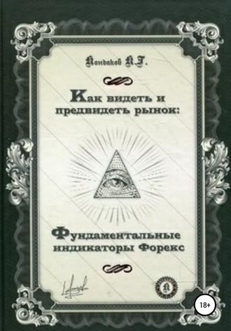 Константин Кондаков, Как видеть и предвидеть рынок: фундаментальные индикаторы Форекс