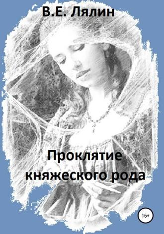 Вячеслав Лялин, Проклятие княжеского рода