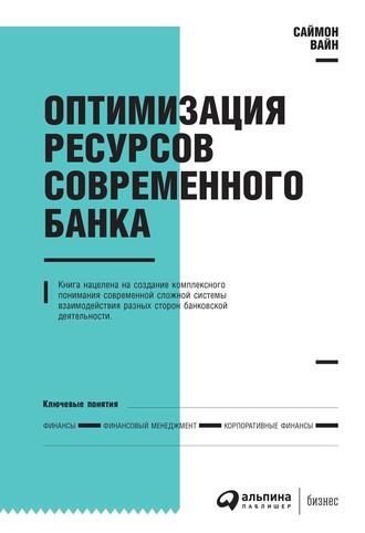 Саймон Вайн, Оптимизация ресурсов современного банка