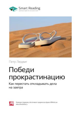 Smart Reading, Петр Людвиг: Победи прокрастинацию. Как перестать откладывать дела на завтра. Саммари