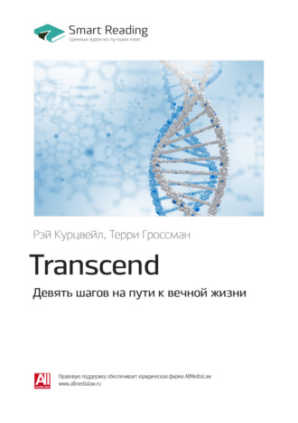 Smart Reading, Рэй Курцвейл, Терри Гроссман: Transcend. Девять шагов на пути к вечной жизни. Саммари