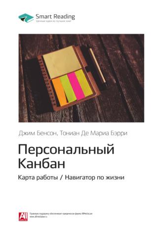Smart Reading, Джим Бенсон, Тониан Де Мариа Бэрри: Персональный Канбан. Карта работы / Навигатор по жизни. Саммари