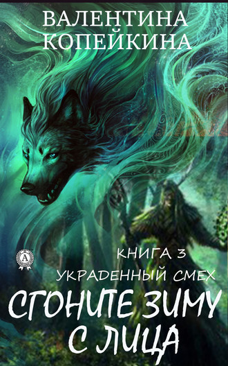 Валентина Копейкина, Сгоните зиму с лица