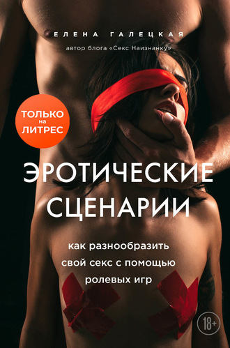 Елена Галецкая, Эротические сценарии. Как разнообразить свой секс с помощью ролевых игр