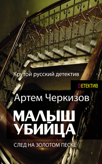 Артем Черкизов, След на золотом песке