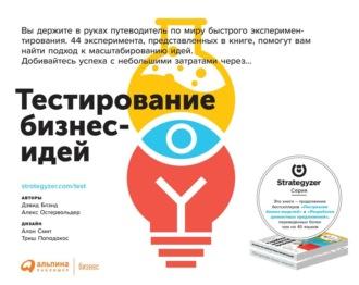 Александр Остервальдер, Дэвид Блэнд, Тестирование бизнес-идей