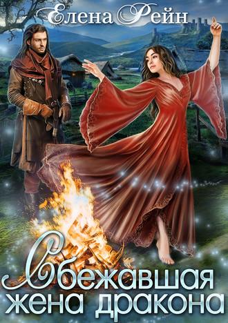 Елена Рейн, Сбежавшая жена дракона