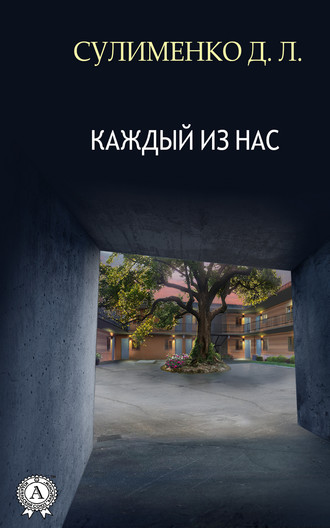 Сулименко Д.Л., Каждый из нас