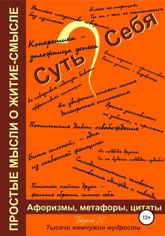 Татьяна Новикова, Суть Себя, или Простые мысли о житие-смысле