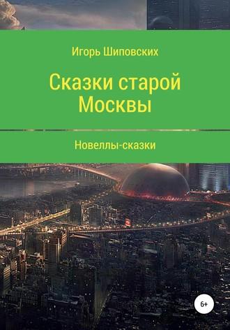 Игорь Шиповских, Сказки старой Москвы