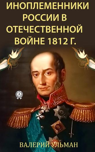 Валерий Ульман, Иноплеменники России в Отечественной войне 1812 г.