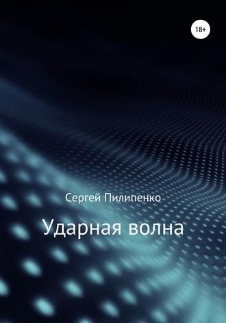 Сергей Пилипенко, Ударная волна