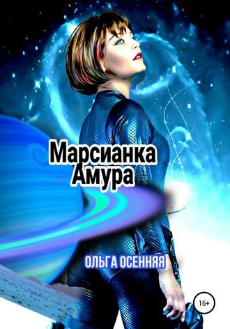 Ольга Осенняя, Марсианка Амура