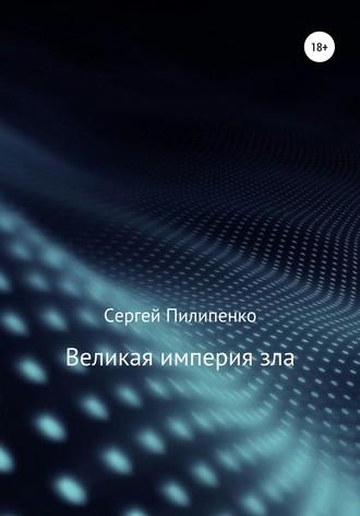 Сергей Пилипенко, Великая империя зла