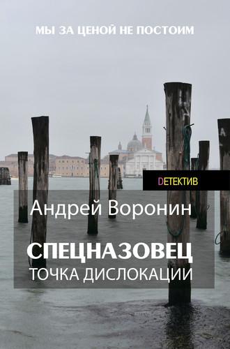 Андрей Воронин, Спецназовец. Точка дислокации