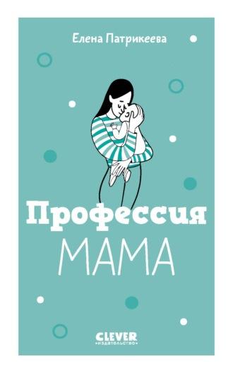 Елена Патрикеева, Профессия мама