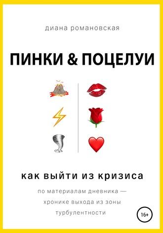 Диана Романовская, Пинки и Поцелуи