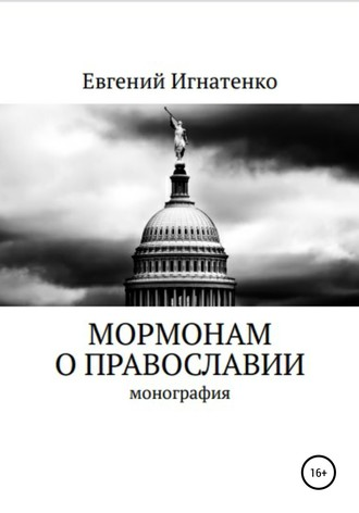 Евгений Игнатенко, Мормонам о православии