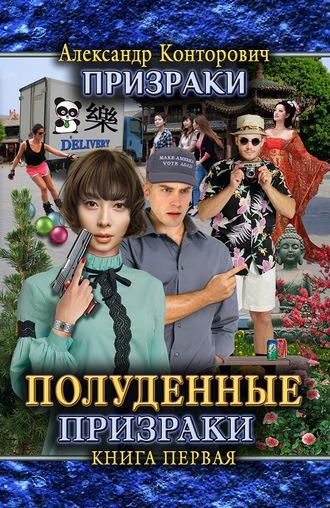 Александр Конторович, Полуденные призраки