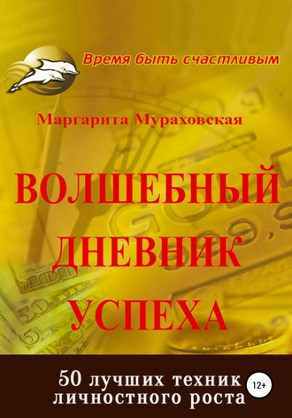 Маргарита Мураховская, Волшебный дневник успеха