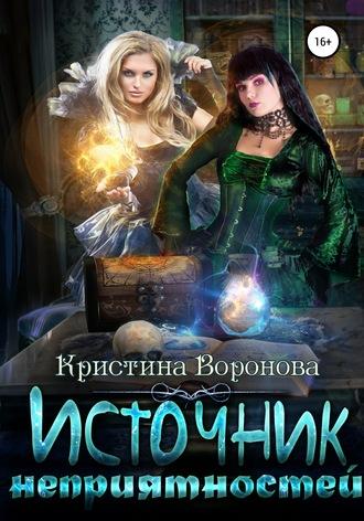 Кристина Воронова, Источник неприятностей
