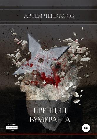 Артем Чепкасов, Принцип бумеранга