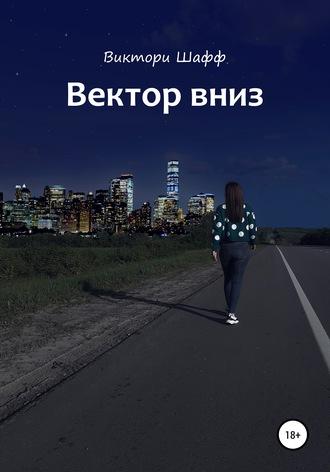 Виктори Шафф, Вектор вниз