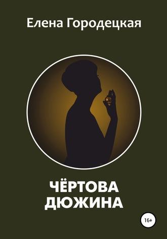 Елена Городецкая, Чёртова дюжина