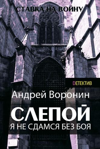 Андрей Воронин, Слепой. Я не сдамся без боя!