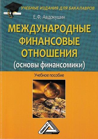 Евгений Авдокушин, Международные финансовые отношения (основы финансомики)
