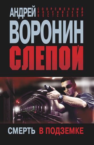 Андрей Воронин, Слепой. Смерть в подземке