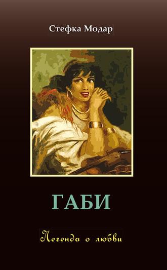 Стефка Модар, Габи. Легенда о любви