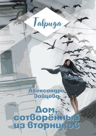 Александра Зайцева, Дом, сотворенный из вторников