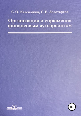 Сергей Календжян, Светлана Золотарева, Организация и управление финансовым аутсорсингом