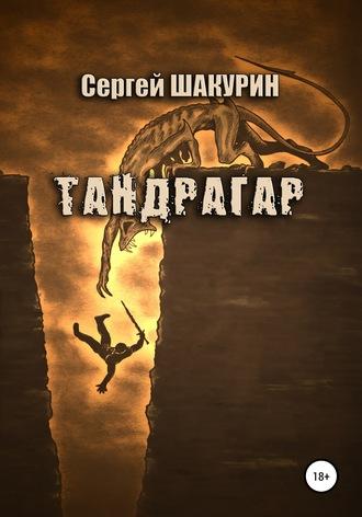 Сергей Шакурин, Тандрагар